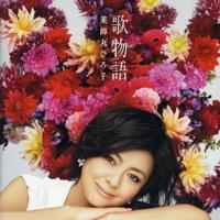 yhiroko-utamonogatari200.jpg